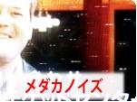 02 medaka-noise.JPG