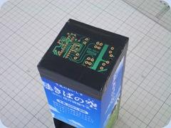 皆既日食観測機 モーモー牛乳パックバージョン Type PCB