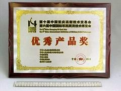重慶ハイテク展 優秀産品賞(S)