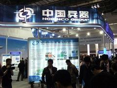 中国兵器工業集団